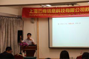 Участь у зустрічі в готелі Wanxuan Garden, 2015